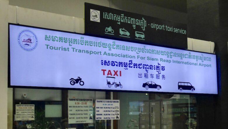 シェムリアップ空港エアポートタクシーサービス