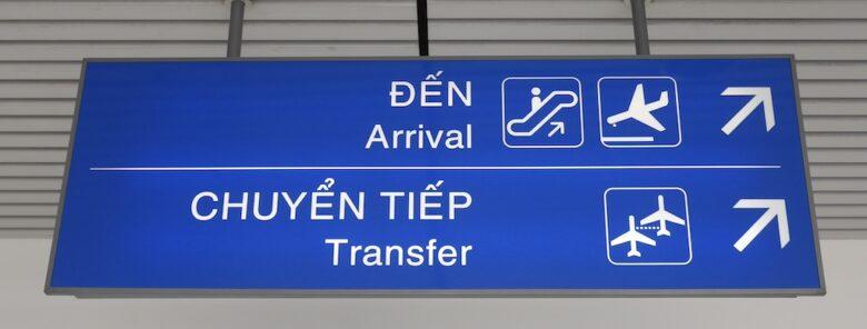 到着(Arrival)と乗り継ぎ(Transfer)は同じ方向